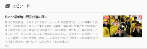 U-NEXT鉄オタ選手権西武鉄道の陣キャプチャ,画像