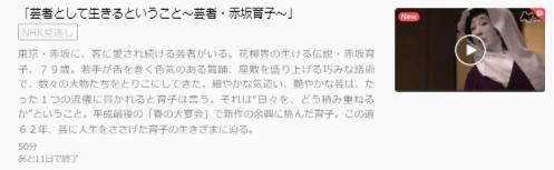 U-NEXTプロフェッショナル仕事の流儀「芸者・赤坂育子キャプチャ,画像