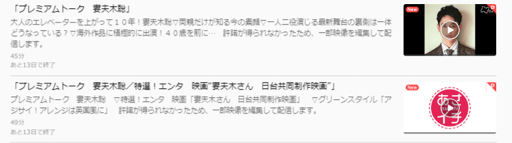 U-NEXT,あさイチ,妻夫木聡,キャプチャ,画像