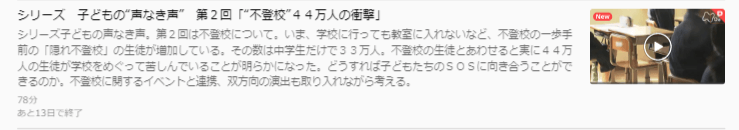 NHKスペシャル,子どもの声なき声「不登校」,画像