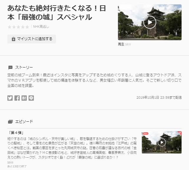 最強の城スペシャルU-NEXTキャプチャ,画像