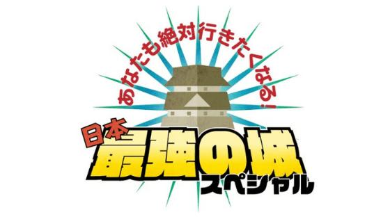 日本最強の城スペシャルNHK,画像