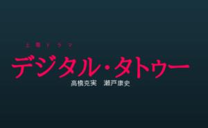 NHKドラマ「デジタル・タトゥー」,画像