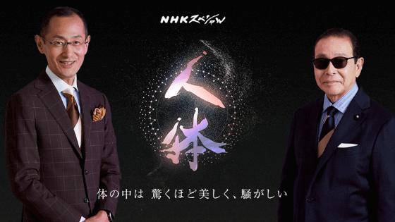 NHKスペシャル人体Ⅱ,画像