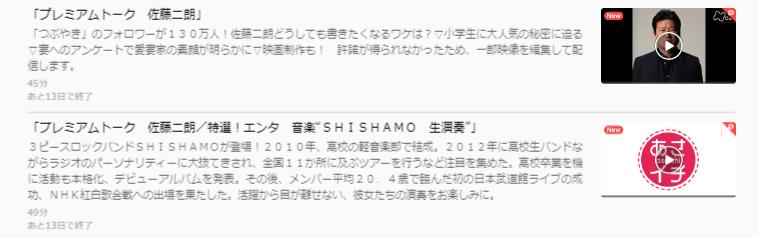 U-NEXTあさイチ「佐藤二朗」キャプチャ,画像