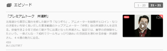 U-NEXTあさイチ「井浦新」キャプチャ,画像