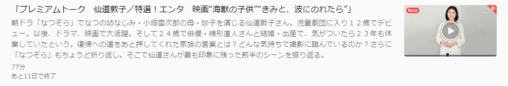 U-NEXT,あさイチ,仙道敦子,キャプチャ,画像