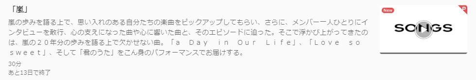 U-NEXT,SONGS、嵐,キャプチャ,画像