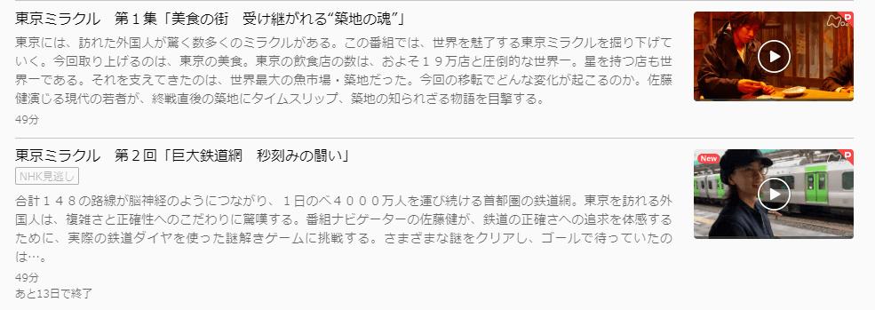 U-NEXT,NHKスペシャル,東京ミラクル,キャプチャ,画像