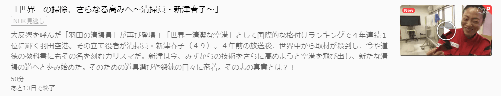 U-NEXTプロフェッショナル仕事の流儀,「新津春子」キャプチャ,画像