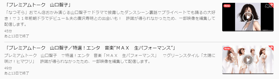 U-NEXTあさイチ,山口智子,キャプチャ,画像