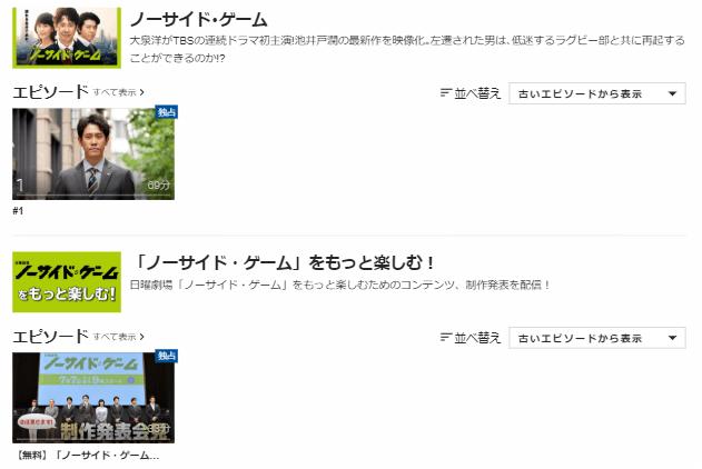Paravi「ノーサイド・ゲーム」キャプチャ,画像