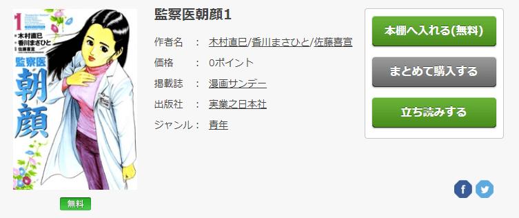 漫画「監察医 朝顔」キャプチャ,画像