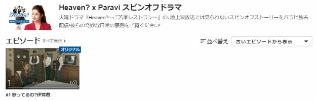 Paravi「Heaven?~~ご苦楽レストラン」スピンオフキャプチャ,画像
