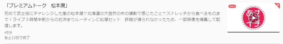 U-NEXTあさイチ「松本潤」キャプチャ,画像