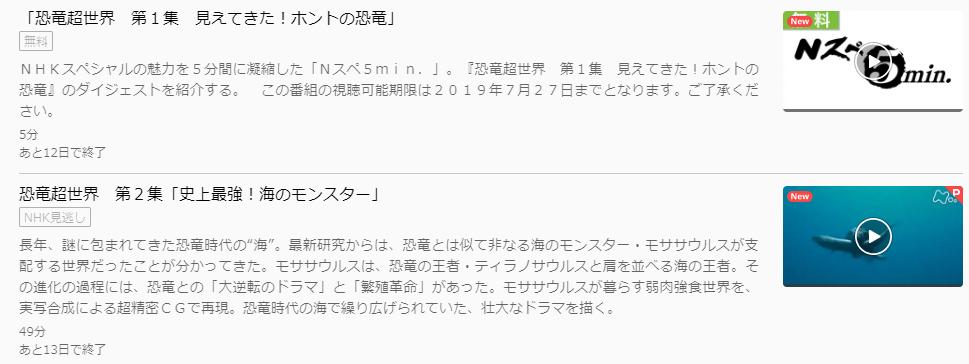 U-NEXT,NHKスペシャル,「恐竜超世界」第2集・史上最強!海のモンスター,キャプチャ,画像