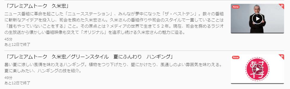 U-NEXT「あさイチ・久米宏」キャプチャ,画像