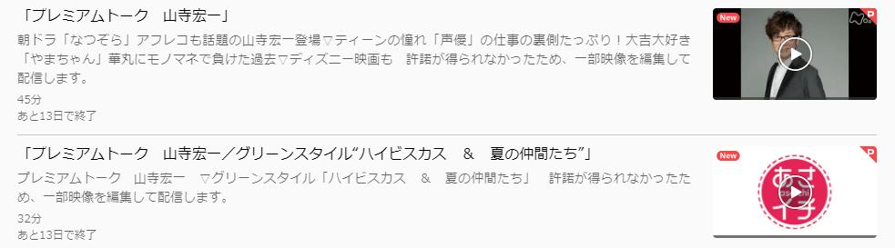 U-NEXTあさイチ山寺宏一キャプチャ,画像