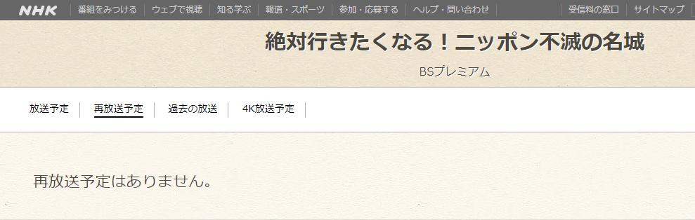 絶対に行きたくなる!ニッポン不滅の名城「江戸城」再放送キャプチャ,画像