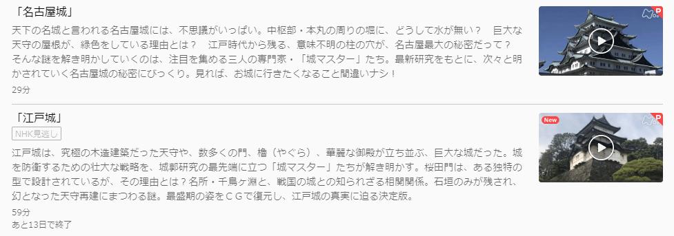 U-NEXT,「絶対に行きたくなる!ニッポン不滅の名城」キャプチャ,画像