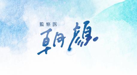 ドラマ「監察医・朝顔」,画像