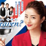 Heaven?~ご苦楽レストラン~,画像
