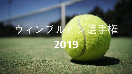 ウィンブルドン選手権2019,画像