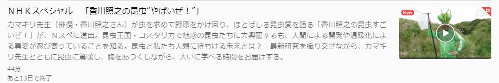 U-NEXT「香川照之の昆虫やばいぜ!」キャプチャ