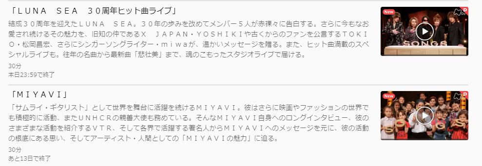NGS・MIYAVI」キャプチャ,画像