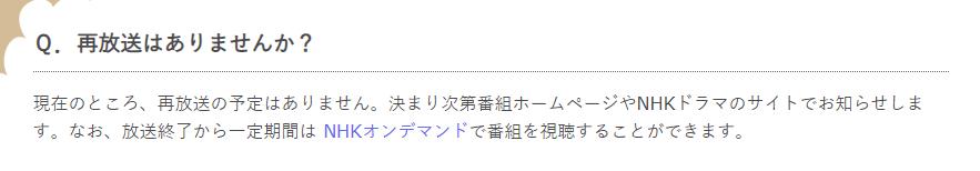 NHKドラマ再放送情報キャプチャ,画像
