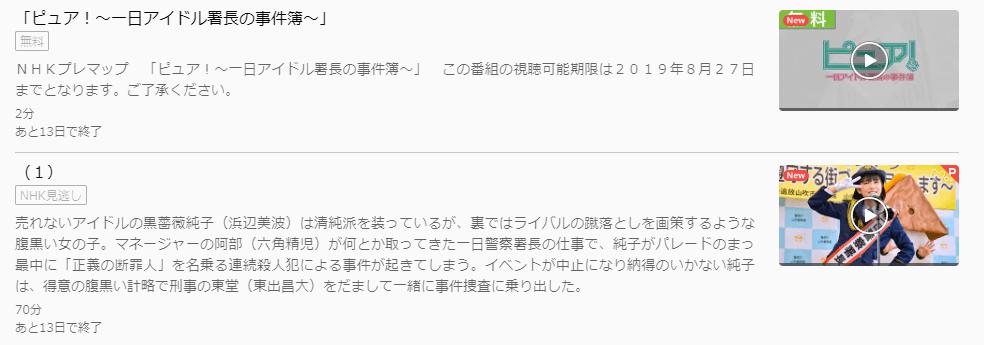 U-NEXTドラマ「ピュア!一日アイドル署長の事件簿」キャプチャ,画像
