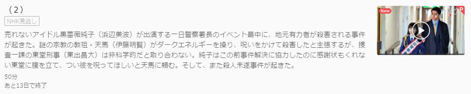 U-NEXT「ピュア!一日アイドル署長の事件簿」キャプチャ2,画像