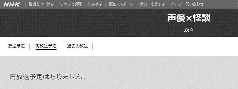 声優x怪談・再放送キャプチャ,画像