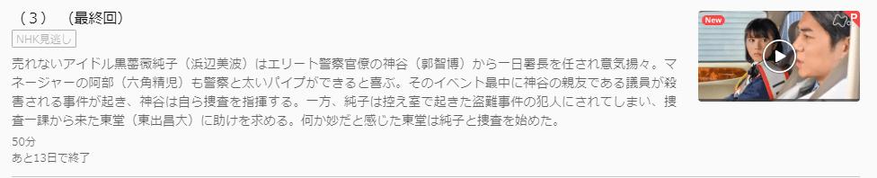 U-NEXT「ピュア!一日アイドル署長の事件簿」最終回キャプチャ,画像