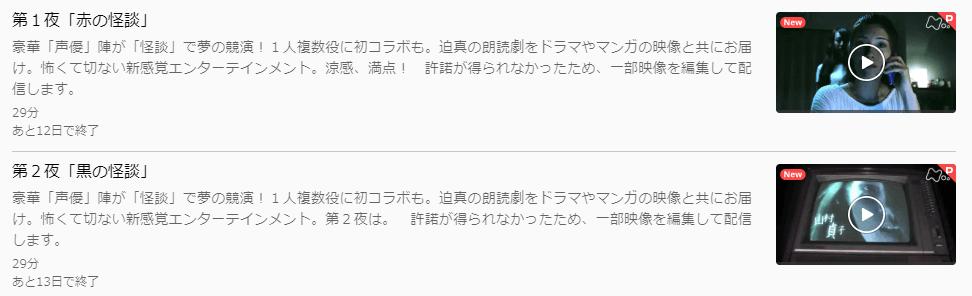 U-NEXT「声優x怪談」キャプチャ,画像