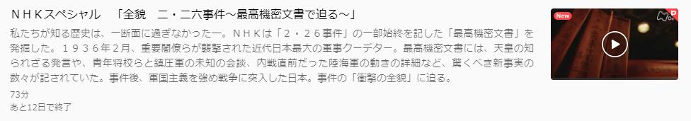 U-NEXT「NHkスペシャル二・二六」,画僧