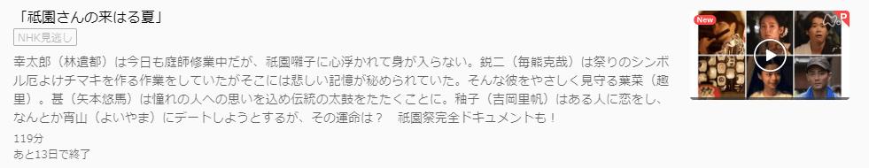 U-NEXT「京都人の密かな愉しみ・祇園さんの来はる夏」キャプチャ,画像