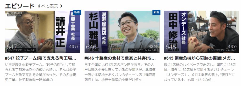 Paraviカンブリア宮殿・餃子・東亜工業キャプチャ,画像