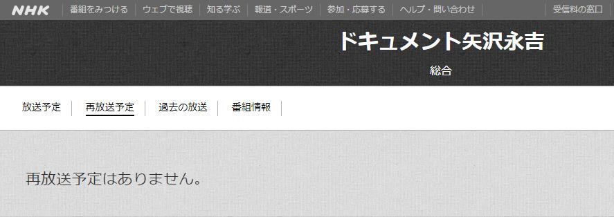 ドキュメント矢沢永吉・再放送キャプチャ,画像