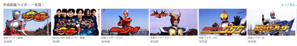 ビデオパス「平成仮面ライダーシリーズ」キャプチャ,画像
