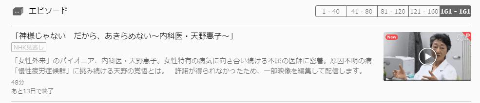U-NEXTプロフェッショナル仕事の流儀「天野恵子」キャプチャ,画像
