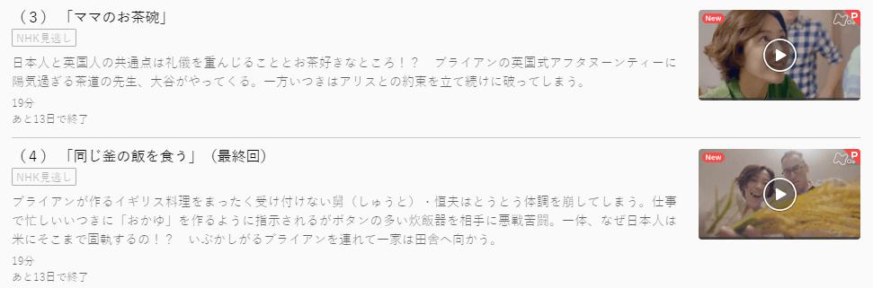 ホーム・スイート東京U-NEXTキャプチャ,画像