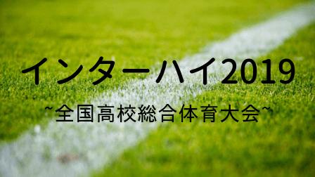 インターハイ2019サッカー,画像