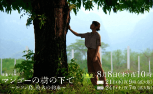 「マンゴーの樹の下で」,画像
