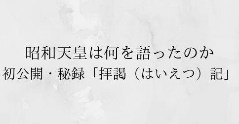 昭和天皇は何を語ったのか(NHKスペシャル),画像