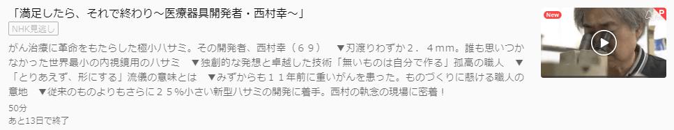 プロフェッショナル仕事の流儀「医療器具開発者・西村幸」U-NEXTキャプチャ,画像