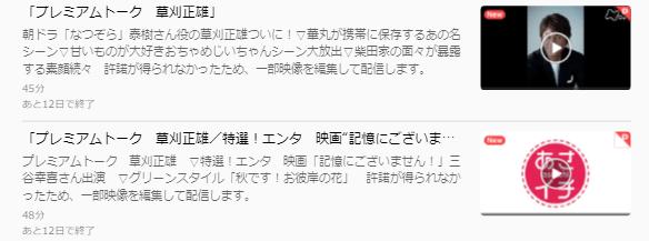 あさイチ「草刈正雄」U-NEXTキャプチャ,画像
