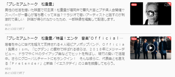 あさイチプレミアムトーク「松重豊」ヒゲダンU-NEXTキャプチャ,画像