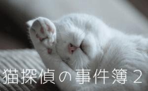 猫探偵の事件簿2,画像