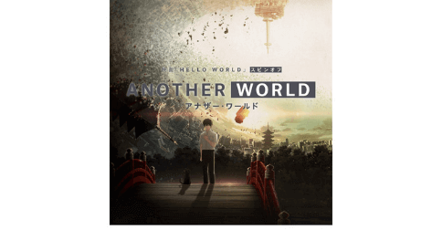 ANOTHER WORLDアニメ ,画像